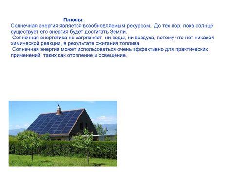 Примеры использования альтернативных источников энергии в мире
