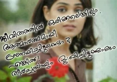 malayalam love messages love picture quotes love