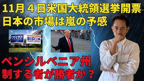米国 大統領 選挙 開票 速報
