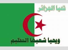 صور علم الجزائر , خلفيات ورمزيات الجزائر , صور متحركة لعلم