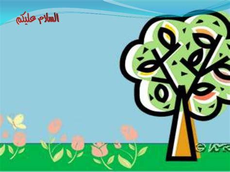 animasi pohon bergerak