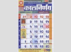 Download Marathi calender2010 Marathi Calendar and