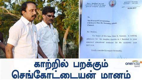 To the parking head office, subject: Minister Sengottaiyan's Recommendation Letter For 1st Std Admission Goes Viral Oneindia Tamil ...