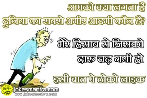 funny drunk jokes  hindi daru sharabi jokes