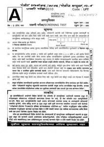 MPSC Exam Paper