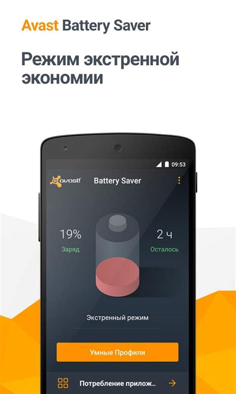 avast battery saver for android скачать avast battery saver 1 4 1303 для android trashbox ru