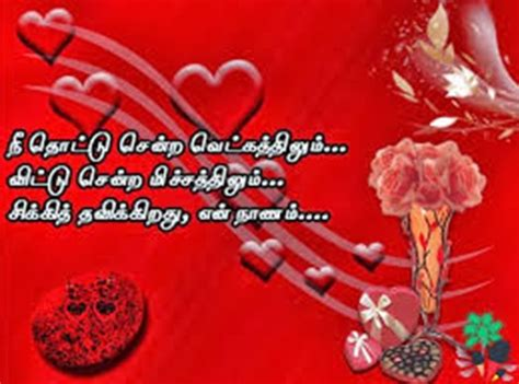 anniversary quotes  wife  tamil image quotes