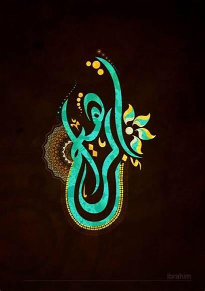Calligraphy Islamic Arabic Iman Names Behance Caligraphy