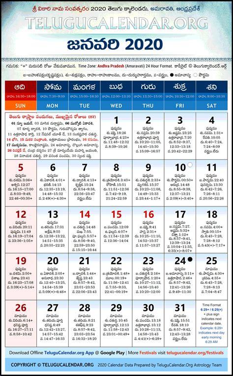 andhra pradesh  january telugu calendar high resolution