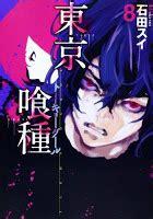 tokyo ghoul manga  mediafire