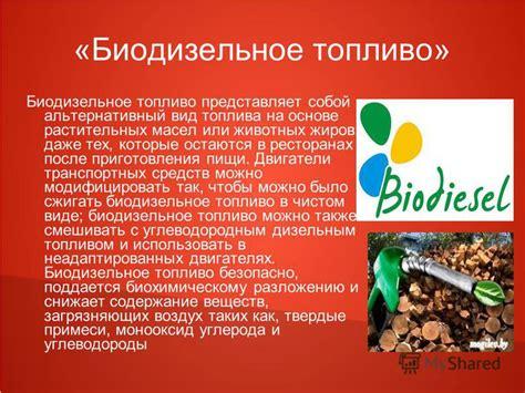Основная часть Биотопливоальтернативный вид топлива Биотопливо как элемент современной экологической системы