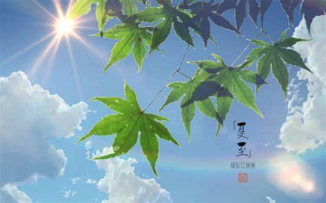 Makoto Shinkai Wallpaper Hd 夏至二十四节气背景壁纸图片 二 节日壁纸 壁纸下载 美桌网