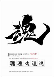 Best Kanji Symbols Ideas And Images On Bing Find What Youll Love