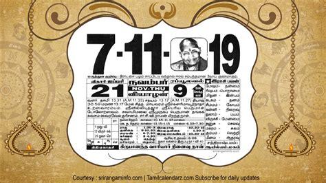 calendar  november tamil