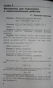 Гдз алгебра 8 класс ткачева