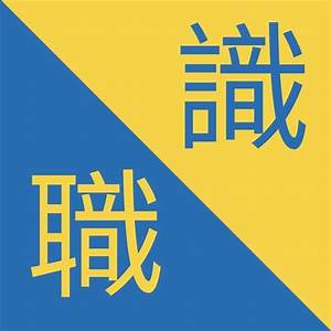 Simplified Chinese Vs Traditional Chinese