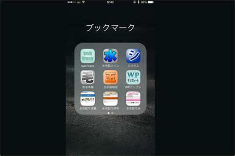 Iphoneやipad、androidにアイコンを表示させるapple-touch-iconを設置してみた|ウェブの
