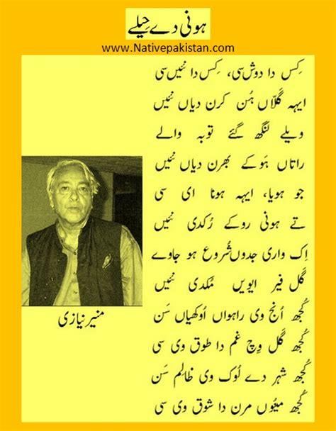 Punjabi Poetry Punjabi Poetry