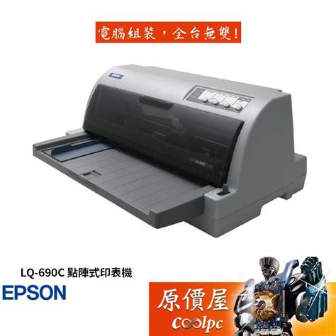 Компактният и потребителски ориентиран дизайн съчетава гъвкаво задоволяването на множество изисквания за място и функционалност. EPSON LQ-690C 點陣式印表機的價格推薦 - 2021年4月| 比價比個夠BigGo