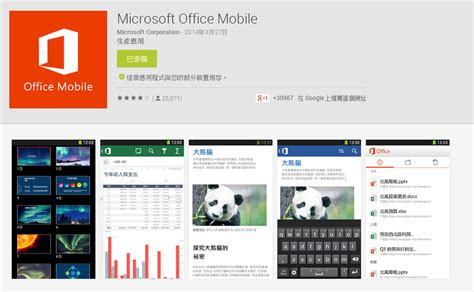 microsoft office android 免費 android 版 microsoft office mobile 你下載左未 techorz 囧科技