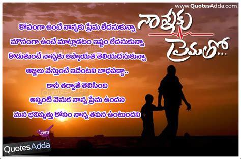 heart touching telugu quotations  father telugu