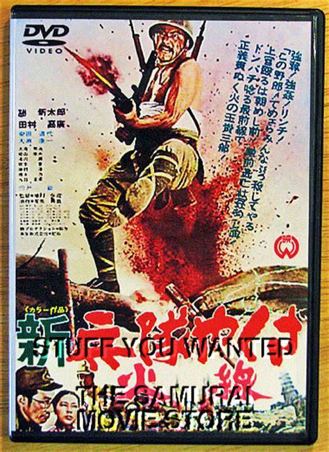 samurai  japanese movies dvd store yakuza soldier