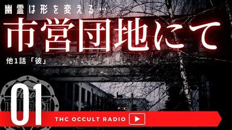 オカルト ラジオ