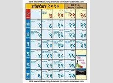 Free Download Mahalaxmi Calendar 2018 Pdf Qualads