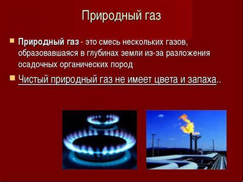Опиши свойства природного газа состояние цвет запах горючесть легче или тяжелее воздуха школьные знания.com