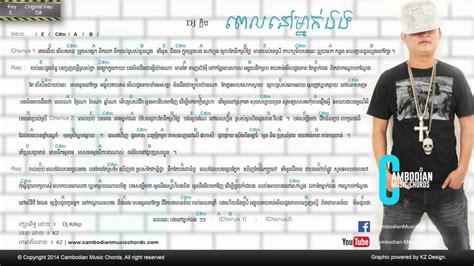 ពេលនៅម្នាក់ឯង (lyric & Chord By Cambodian Music