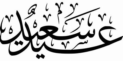 Arabic Language Delhi Islam Quran God Vector