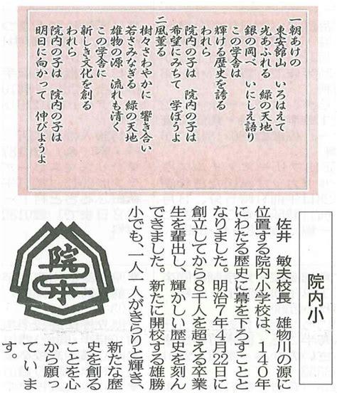 秋田 魁 新報