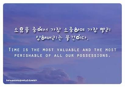 Korean Quotes Friendship Famous Hangul Sayings Words