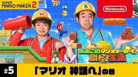 Yoiko Plays Super Mario Maker 2 Episode 5