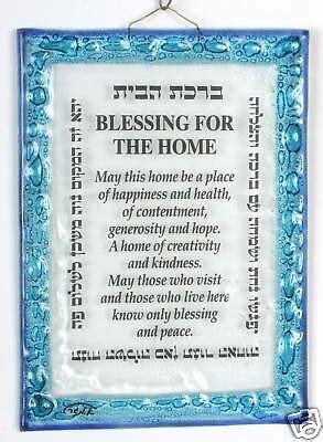 home house blessing glass handmade englis hebrew