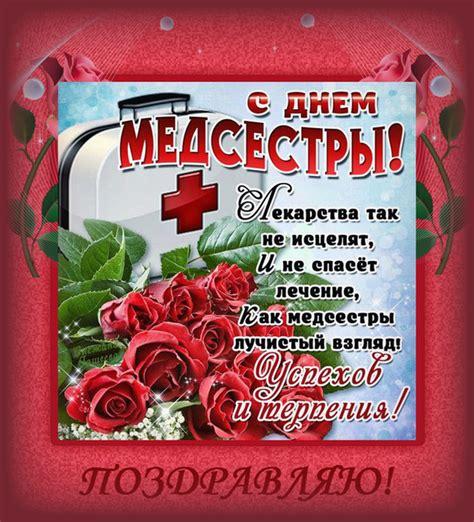 Привітання в день медичної сестри з нагоди професійного свята вітаю, дорогі медсестри. З Днем медсестри листівки, привітання на cards.tochka.net