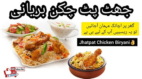 jhat pat chicken biryani quick chicken biryani urdu