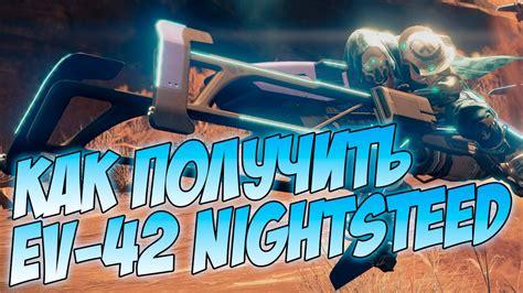 Destiny. Квест на получение Ev-42 Nightsteed