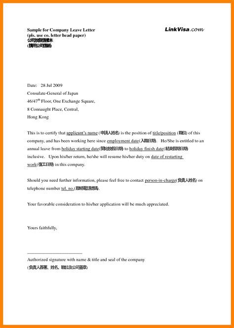 4 letter format leave letter appeal leter