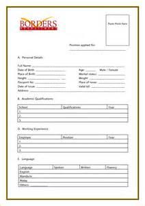 Basic Job Application Form PDF