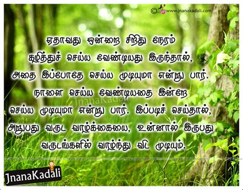 Life quotes life quotes tamil vaklai thathuvam vazhkai. Nice Tamil Beautiful Life Thoughts with Images Inspiring Messages quotes images | JNANA KADALI ...