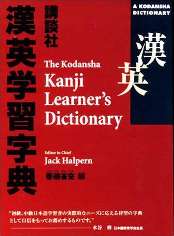 kodansha kanji learners dictionary  jack halpern