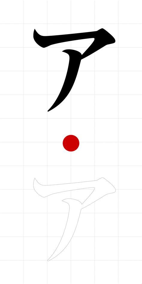 Japanese Katakana Translation & Design (Vector & PNG files)   Kanji Sensei