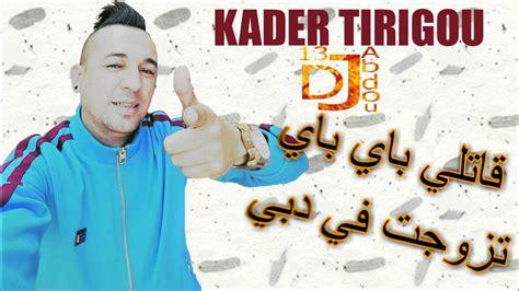 Cheb Kader Tirigou Gatli Bay Bay By Dj Abdou