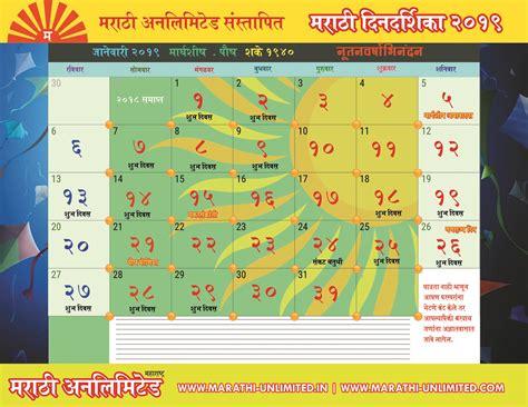 Marathi calendar zodiac signs marathi calendar zodiac signs if you're hunting for the calendar to. Mahalaxmi Calendar 2019 Pdf Free Download | Go Calendar