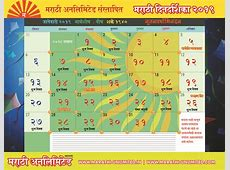 Marathi Calendar 2019 Pdf Version [DOWNLOAD] Free