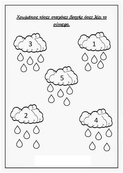 Autumn Craft  Crafts And Worksheets For Preschool,toddler And Kindergarten