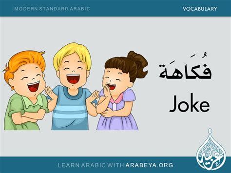 Pin By Arabeya Center On Learn New Modern Standard Arabic
