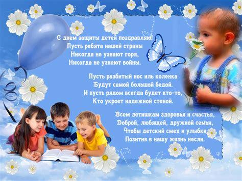 В первый день лета во многих странах отмечают день защиты детей (international children's day). С-ДНЕМ-ЗАЩИТЫ-ДЕТЕЙ   Дети, Открытки, Картинки