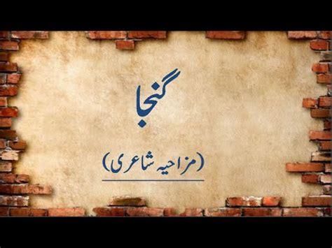 urdu funny poetry funny punjabi poetry mazahiya